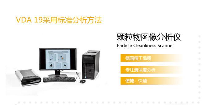 清洁度等级测试仪介绍